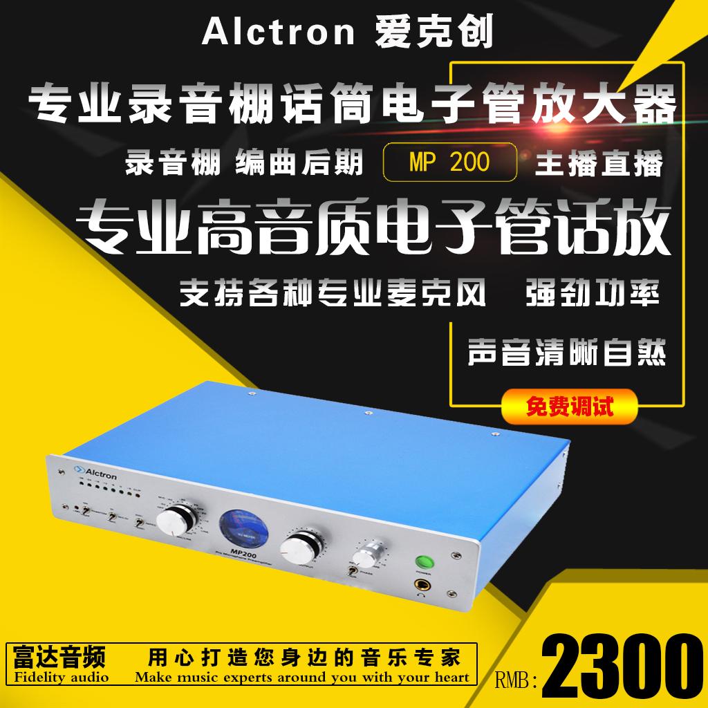 富达音频-Alctron/爱克创 MP200专业麦克风话筒电子管放大器话放