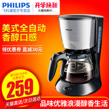 Philips/飞利浦 HD7434咖啡机家用全自动 美式小型滴漏式咖啡壶