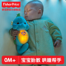 声光安抚小海马新生婴儿胎教亲子音乐毛绒益智玩具早教哄睡 费雪