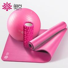 奥义瑜伽垫防爆瑜伽球弹力带按摩泡沫轴初学者健身瑜伽垫子三件套