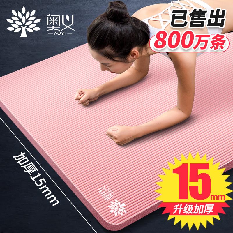 奥义瑜伽垫初学者加长地垫男女士加厚加宽家用健身瑜珈垫子防滑垫