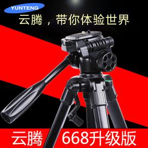 云腾690便携单反三脚架佳能尼康索尼微照相机手机摄影三角架支架