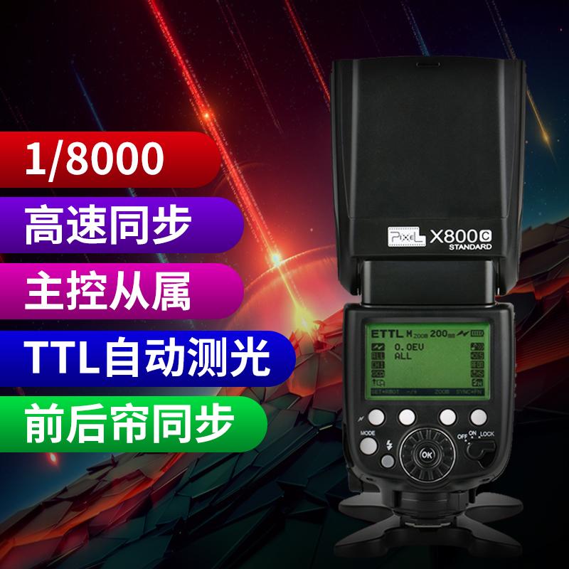 品色X800单反相机佳能尼康索尼机顶闪光灯TTL高速外置离机热靴灯