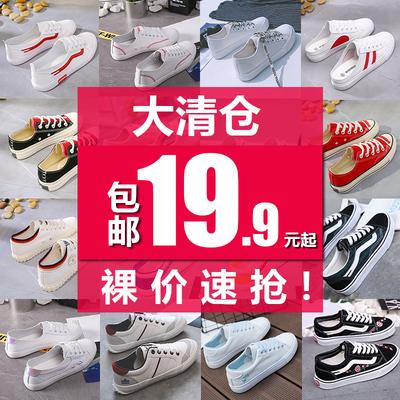 断码清仓处理小白鞋女夏季透气帆布鞋板鞋单鞋内增高女鞋运动鞋子