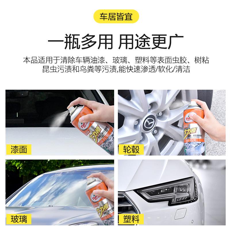 龟牌强效除胶剂不伤漆玻璃清洁剂汽车用清除去胶剂污渍去车贴家用