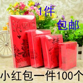 结婚用品婚庆红包袋大小迷你喜字个性创意利是封红包批发包邮