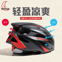 Moon bicycle riding helmet male road bike equipment mountain bike safety hat lightning balance bicycle female