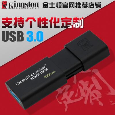 金士顿u盘16g高速USB3.0移动刻字创意定制优盘伸缩系统16gu盘车载