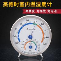美德时高精度温湿度计家用温度计温湿度表室内婴儿房温度湿度计