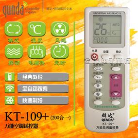 群达KT-109+遥控器空调万能变频自动搜索免设置遥控器老空调通用