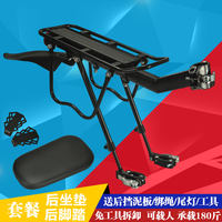 Quick release bicycle rear seat mountain bike shelf aluminum alloy disc brake universal can carry people hanger bicycle rear shelf