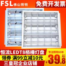 佛山照明LED灯盘T8格栅灯盘6006001200嵌入式哑面镜面全套