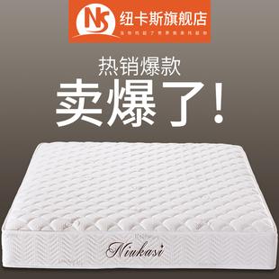 纽卡斯 乳胶席梦思床垫20cm厚1.5米1.8m床弹簧床垫椰棕垫软硬两用