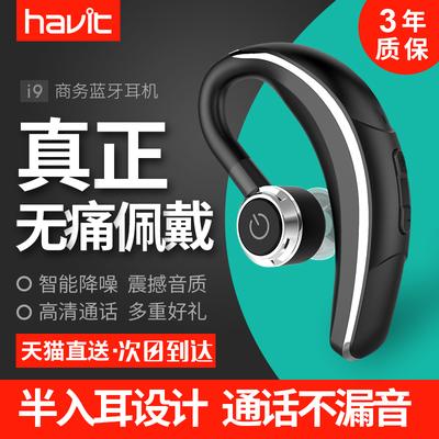 havit/海威特 I9蓝牙耳机无线运动挂耳耳塞式迷你超小开车骨传导