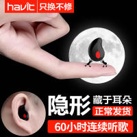 Havit/ Hewitt I3S Bluetooth Headset Invisible Mini Ultra-small Sports Wireless In-Ear Headphones Driving Micro