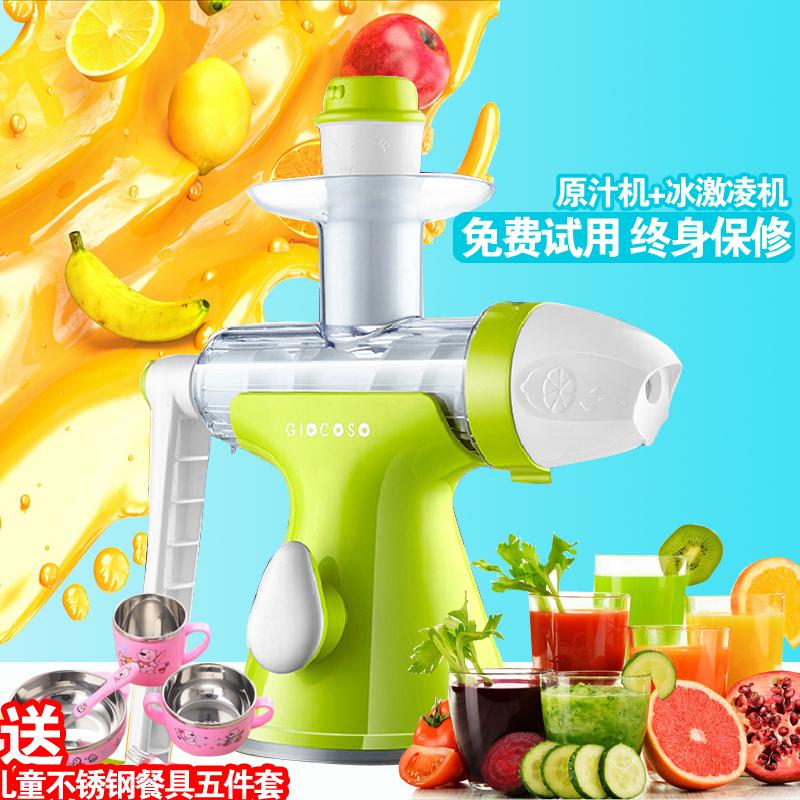 果语原汁机儿童榨汁机家用
