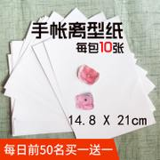 Tape special thickened single-sided anti-adhesive silicone paper 14.8*21cm 10 sheets