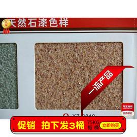 杜邦品牌真石漆防水喷沙外墙涂料水性环保石头漆75公斤深红色图片