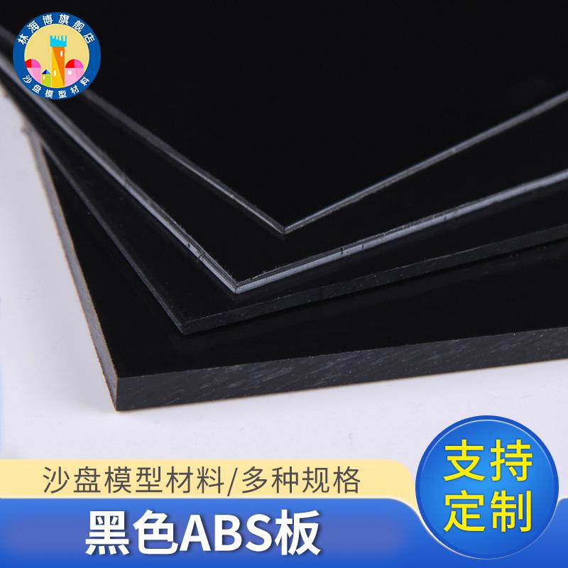 林海博沙盘建筑模型手工材料ABS板塑料板模型改造板材黑色可定制