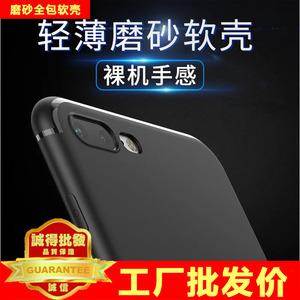 适用iphone7/8plus手机壳6p硅胶磨砂潮苹果7套超薄黑全包软壳批发