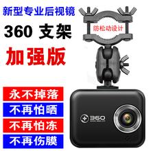 360行车记录仪支架J501C一代二代通用固定配件后视镜专用吸盘底座