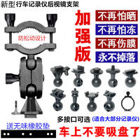 Driving recorder rear view mirror bracket GPS fixed base 360 ​​millet Ling universal modified sucker bracket