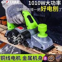 Gomez portable electric planer carpenter home multi-function electric planer planer woodworking tool power tool