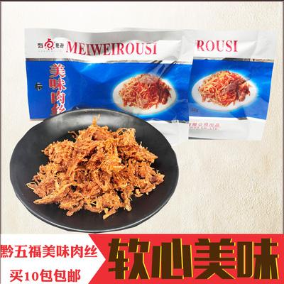 贵州特产黔五福美味肉丝40克猪肉丝休闲美味零食好吃方便买10包邮