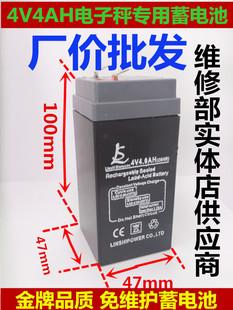 林氏电池4V4AH电子秤电池4V5ah计价秤台秤电子称电瓶4v4.5ah电瓶