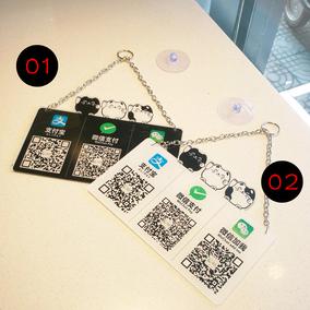 亚克力挂牌二维码支付牌付款码标牌扫一扫支付宝标识牌定制做包邮