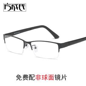 近视眼镜男钛眼镜框超轻半框眼睛框镜架变色防蓝光成品近视镜8810