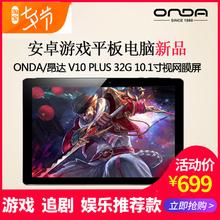 Onda昂达V10Plus10.1英寸高清IPS屏安卓游戏平板电脑32G