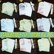Letter envelope set literary small fresh retro style can love book Chinese style love creative romantic A4 letter 笺