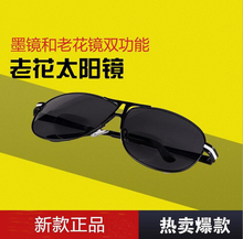 Over Light Dual-Light Sunglasses and Presbyopia Dual-Function Glasses for Presbyopia Sunglasses for Men and Women