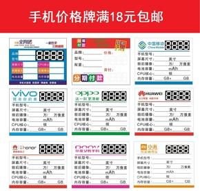 全网通手机标价签vivo华为oppo小米朵唯移动价格牌分期手机标价牌