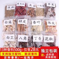 种砂仁小茴香高良姜桂皮香料调料大全10八角鲤皮香叶组合