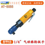 Jumbo PUMA AT-5055 pneumatic ratchet wrench torque wrench gear wrench wind wrench air gun