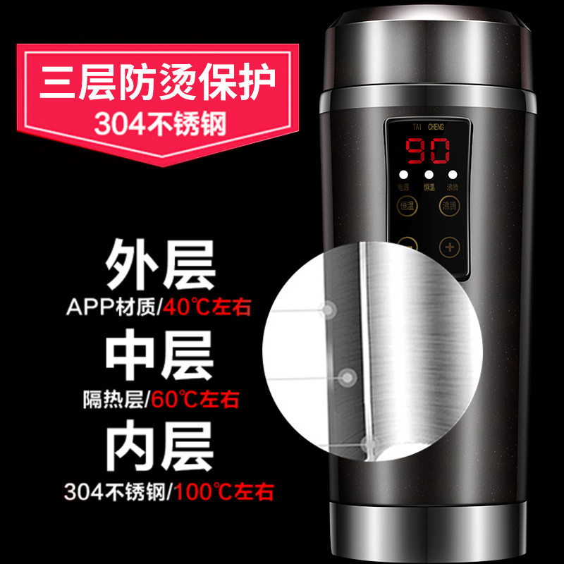 泰澄车载电热杯热水器12V24V通用汽车烧水杯加热杯烧水壶100度