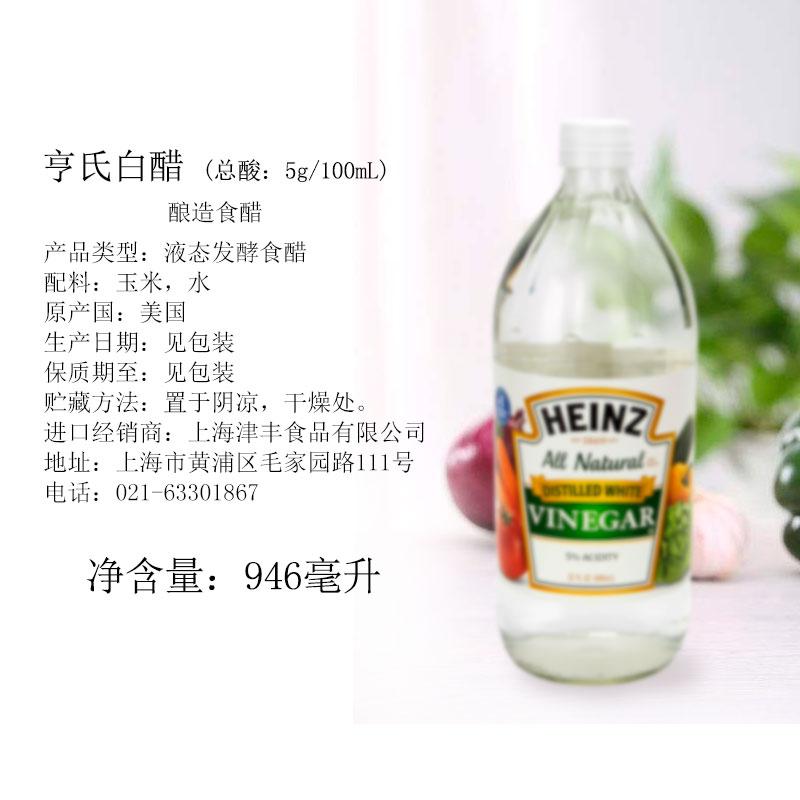 自制柠檬酵素 美国进口亨氏白醋946ml调味料凉拌腌制寿司蒸馏白醋