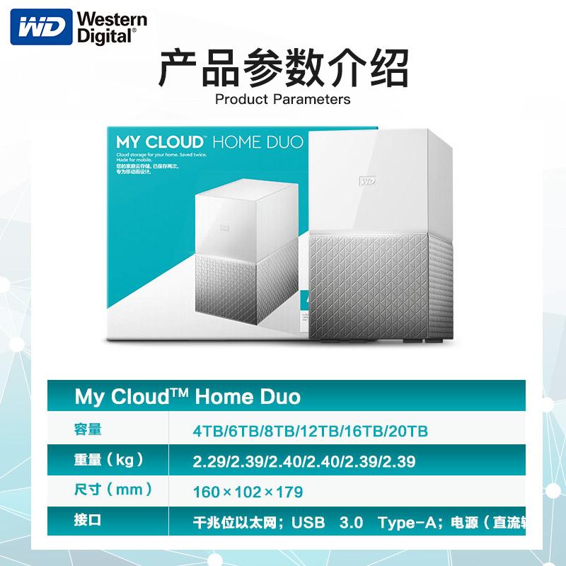 WD/西部数据My Cloud Home Duo 12TB智能存储管家 个人云盘云存储 RAID模式 无线网络硬盘