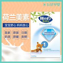 包邮 荷兰版美素1段本土一段奶粉0-6月新生儿 新包装