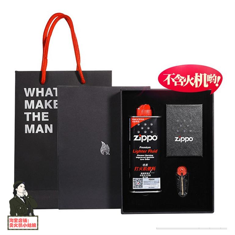 正品zippo芝宝打火机高档礼盒套装 送人礼盒 含zippo油火石手拎袋