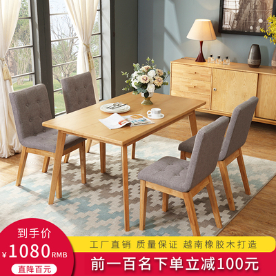餐桌椅组合现代简约6人橡木特价