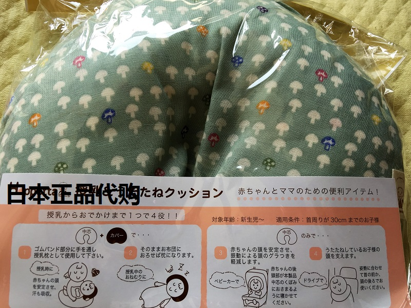 现货日本HOPPETTA蘑菇婴儿枕 哺乳腕枕 外出固定枕 4用合一