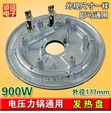 压力煲配件电压力锅通用发热盘900W加热盘底盘发热板直径17.7cm