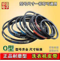 Washing machine belt V-belt conveyor belt Washing machine motor drive belt O-type with new wear-resistant