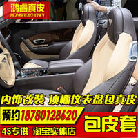 Quanzhou custom-made Corolla lang ten generations of Civic Fit Prado Accord package car leather seat cover modification