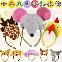 61 children and adults three-dimensional hair hoop Cosplay animal headdress props 12 zodiac head hoop