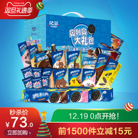 奥利奥小零食大礼包巧克力夹心饼干礼盒散装混合装多口味oreo威化