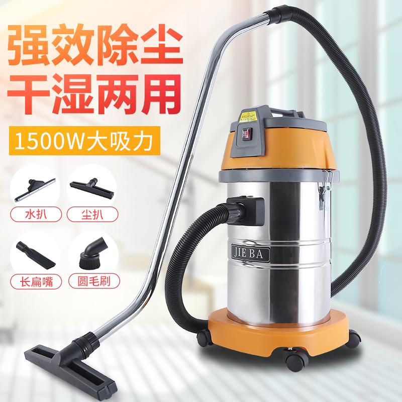洁霸吸尘器BF-501吸水机家用强力大功率商用工业洗车店专用30升